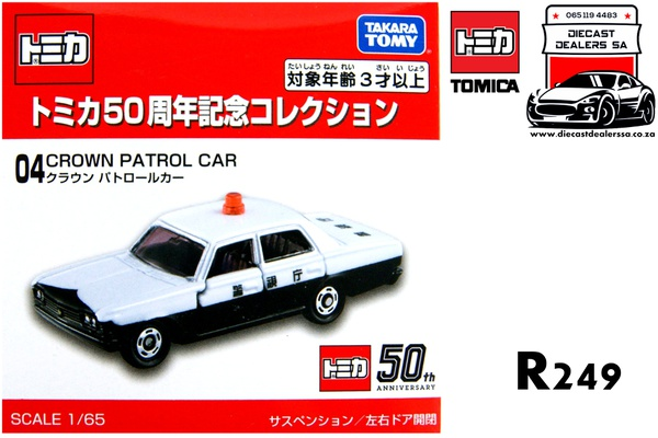 Toyota crown patrol car 50th anniversary picture